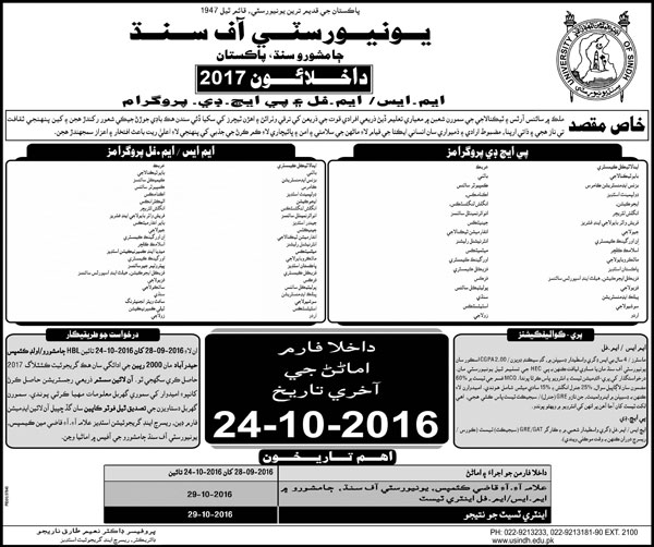 University of Sindh admission 2