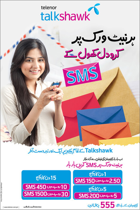 Telenor SMS packages, Telenor Daily SMS packages, Telenor Monthly SMS packages, TElenor Weekly SMS packages