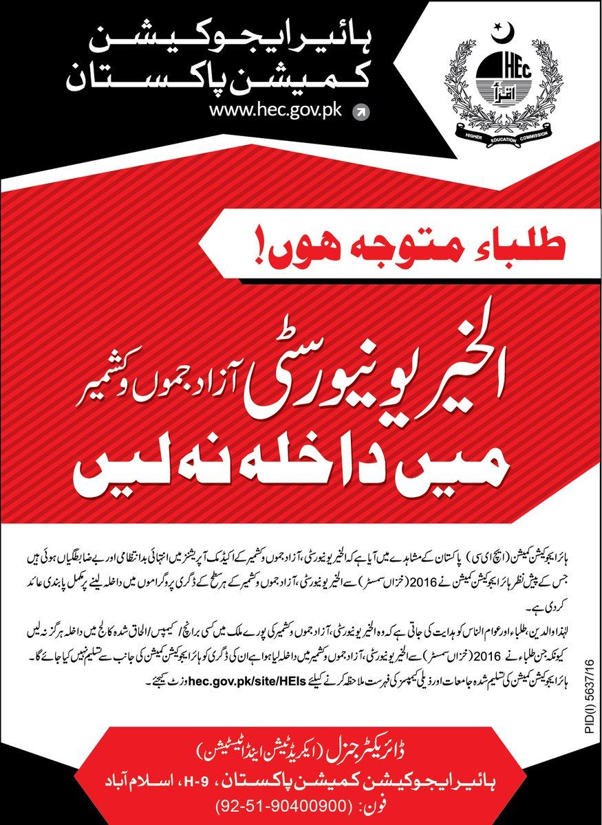 al khair university ban hec message urdu